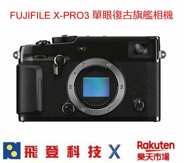 FUJIFILM  X-Pro3 加送64G卡 復古旗艦相機 黑色 單機(不含鏡頭)  公司貨 含稅開發票