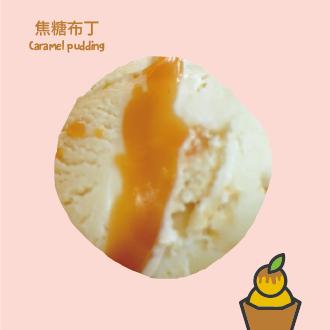 Kaju 咔啾義式手工冰淇淋 焦糖布丁-120ml(杯)/500ml(盒)
