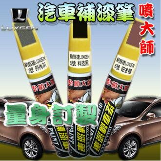 LUXGEN車色量身訂製專區,噴大師-補漆筆,全系列超過700種顏色,專業冷烤漆
