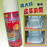 皮革染劑 褪色 補色 沙發染色 汽車皮椅