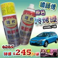 噴師傅-汽車原色冷烤漆,現代HYUNDAI車系專用,汽車刮傷、刮痕,車漆刮傷、刮痕均可處理,點噴兩用