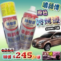 https://tshop.r10s.com/d758d550-ec8b-11e4-ac44-005056b756e3/upload/Spray-Painting/LUXGEN/LUXGEN-004.jpg
