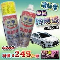 汽車原色 烤漆 中華MITSUBISHI車系專用 刮傷 刮痕 處理 兩用