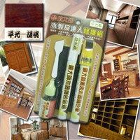 平光~胡桃色,噴大師~木製品 修護組,木製品刮傷修護、木製品褪色補色,木器著色、木器漆、木