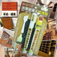 平光-櫻桃色,噴大師-木製品達人修護組,木製品刮傷修護、木製品褪色補色,木器著色、木器漆、木器彩繪、木器保養均可