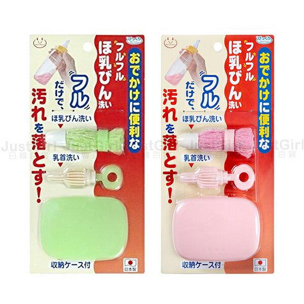 SANKO奶瓶刷奶嘴刷刷子付收納盒攜帶型防汙加工居家日本製造進口JustGirl