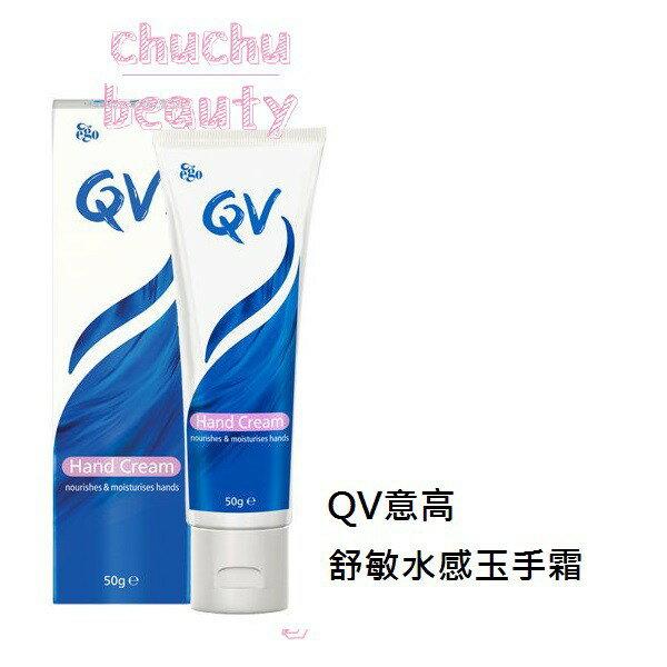 QV意高 舒敏水感玉手霜50g