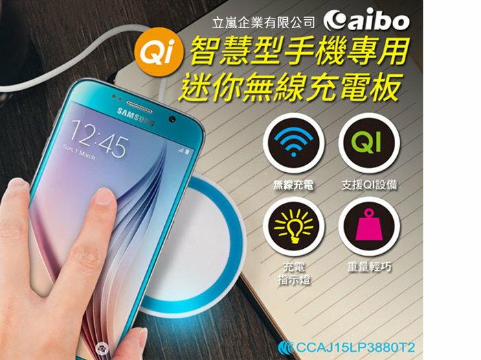 aibo CB-TX-Q5 Qi 智慧型手機專用 迷你無線充電板/S6 edge+/S6/S6 EDGE/Nokia Lumia 925/1520/930/735/Nexus 5/7/TIS購物館