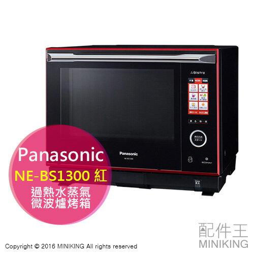~ 王~  Panasonic 國際牌 NE~BS1300紅 過熱水蒸氣微波爐 30L烤箱