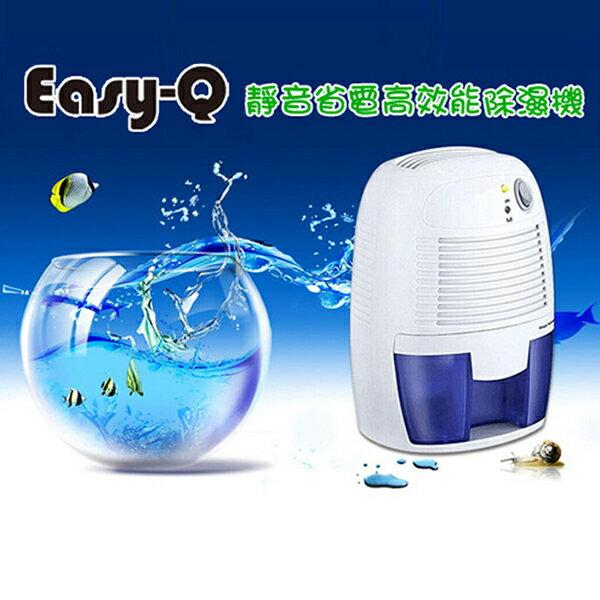 【迪特軍3C】Easy-Q 靜音省電高效能除濕機 迷你除濕機 500ML可移動磨砂材質透明水箱 水滿自動斷電設計