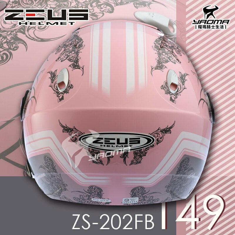ZEUS安全帽 ZS-202FB T49 淺粉紅銀 內藏墨鏡 內鏡 半罩帽 3 / 4罩 內襯可拆 耀瑪騎士機車部品 4