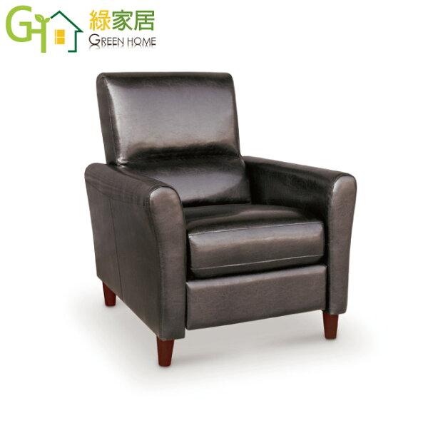 【綠家居】艾佛斯多功能皮革單人座沙發椅(二色可選)