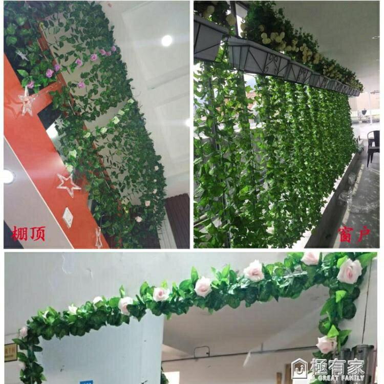 仿真綠植物藤條吊頂裝飾陽台遮擋空調下水管道壁掛假塑料花葡萄葉