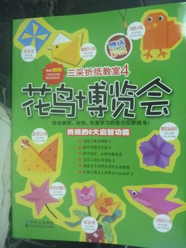 【書寶二手書T1/少年童書_ZDB】花鳥博覽會_三采文化出版_簡體書