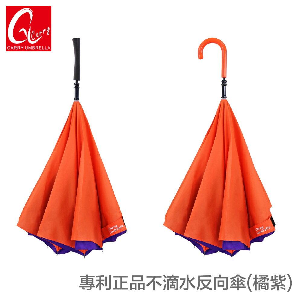 【正品出清】Carry Umbrella 專利正品 英倫風新概念不滴水反向傘 - 橘紫款
