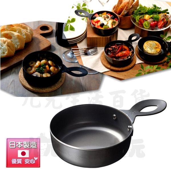 【九元生活百貨】日本製迷你鑄鐵鍋12cm小烤鍋焗烤盤日本直送