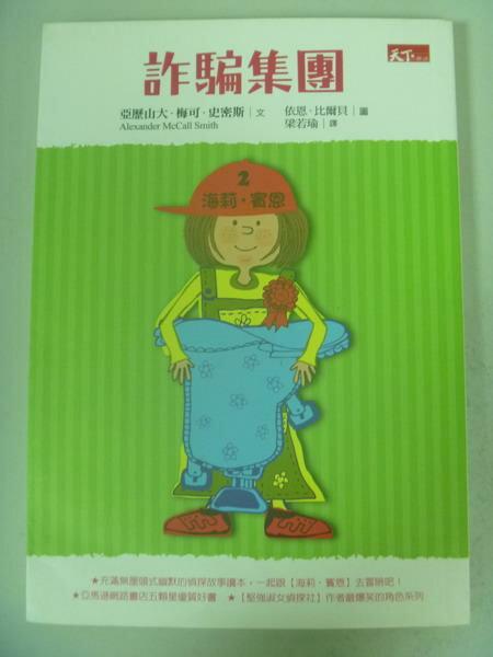 【書寶二手書T9/兒童文學_IDG】詐騙集團:海莉賓恩2_亞歷山大.梅可.史密斯, 梁若瑜