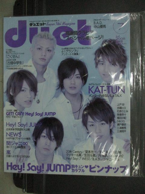 【書寶二手書T1/雜誌期刊_QEM】duet_2008/7_KAT-TUN_日文雜誌