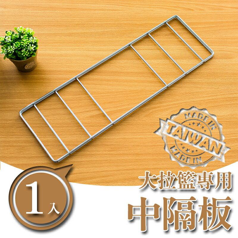【dayneeds】【配件類】中隔板(90x45拉籃專用)/插架/分類/歸納