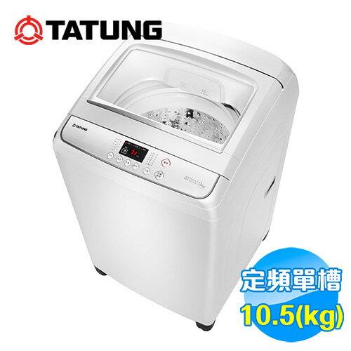<br/><br/>  大同 Tatung 13KG 定頻洗衣機 TAW-A130J 【送標準安裝】<br/><br/>