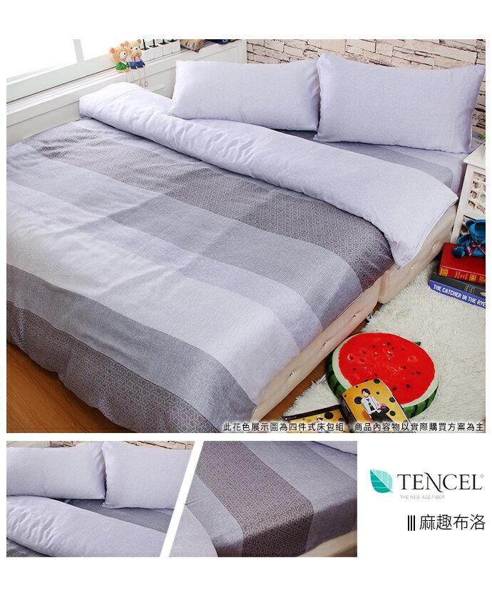 100%純天絲四件式床包鋪棉兩用被套組_雙人加大6x6.2尺_麻趣布洛《GiGi居家寢飾生活館》