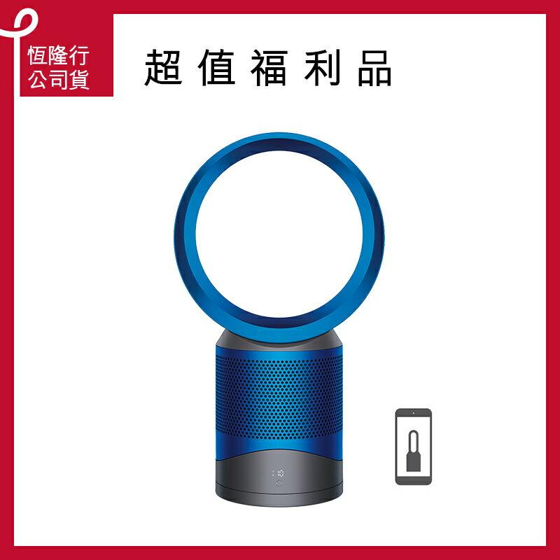 【dyson】Pure Cool Link DP01 二合一涼風空氣清淨機-桌上型 (藍色) 限量福利品