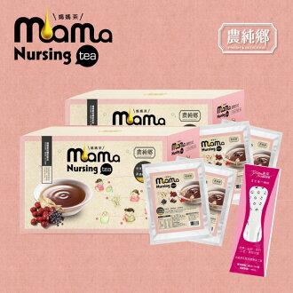 【哺乳媽咪必備組79折】農純鄉Mamatea-媽媽茶經濟禮盒(2盒)+柔亞-多功能疏理棒