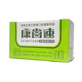 康齒速牙齦保健牙粉 52G/盒★愛康介護★