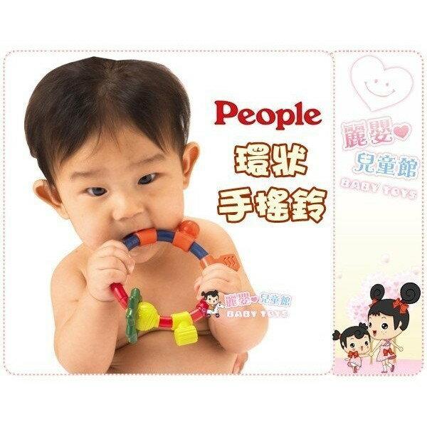 麗嬰兒童玩具館~日本People專櫃安全玩具-環狀手搖鈴固齒器玩具-公司貨 1