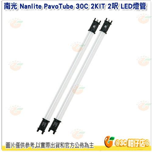 【滿1800元折180】 南冠 南光 Nanlite PavoTube 30C 2KIT 2呎 LED燈管 公司貨 光棒 補光燈
