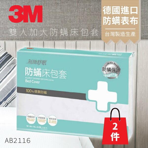 『防螨剋星』(量販兩入)3M防蹣寢具雙人加大床包套6x6.2AB-2116枕套被套原廠公司貨