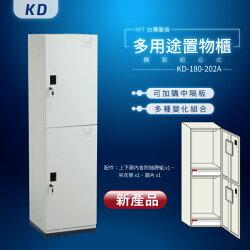【MIT台灣製】KD鋼製系統多功能組合櫃 KD-180-202A 收納櫃 置物櫃 公文櫃 工具櫃