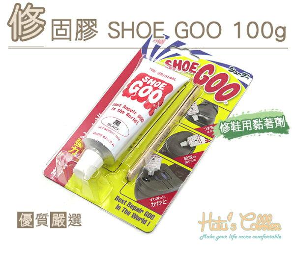 ○糊塗鞋匠○優質鞋材N235修固膠SHOEGOO100g百種用途防水修補鞋子黏著劑超強牢固