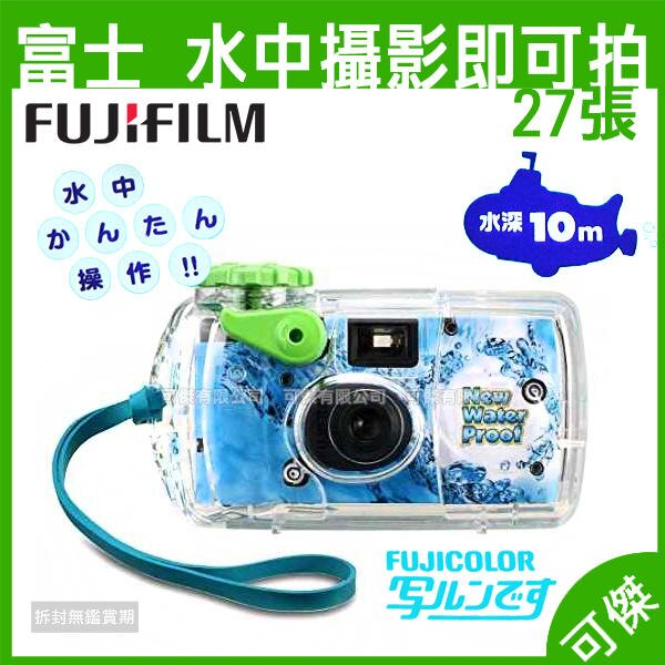 富士 FUJIFILM New Waterproof 防水即可拍 LF N-WP3 27張 即可拍 10M防水 相機