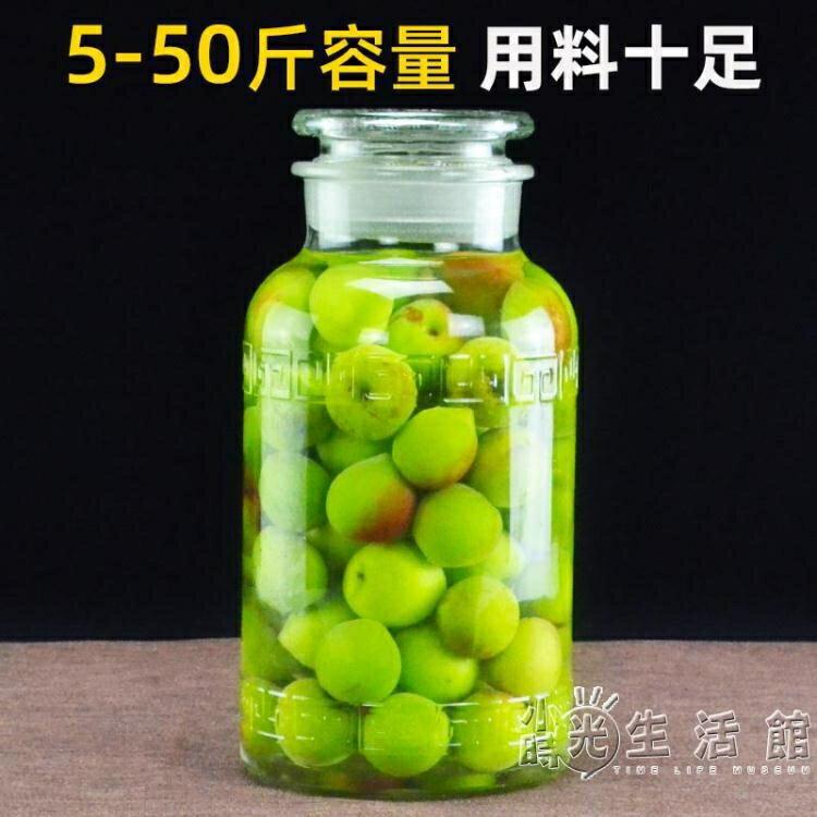 泡酒瓶 玻璃瓶5斤10斤20斤30斤裝50斤青梅專用酒壇廣口磨砂釀酒罐