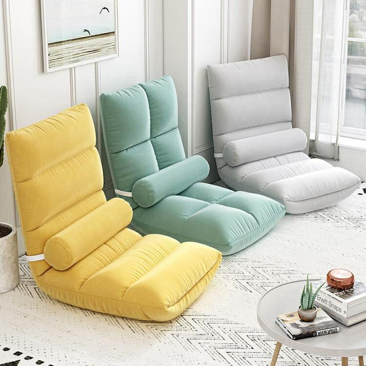 懶人沙發榻榻米床上靠背椅子女生可愛臥室單人飄窗小沙發折疊椅子QM