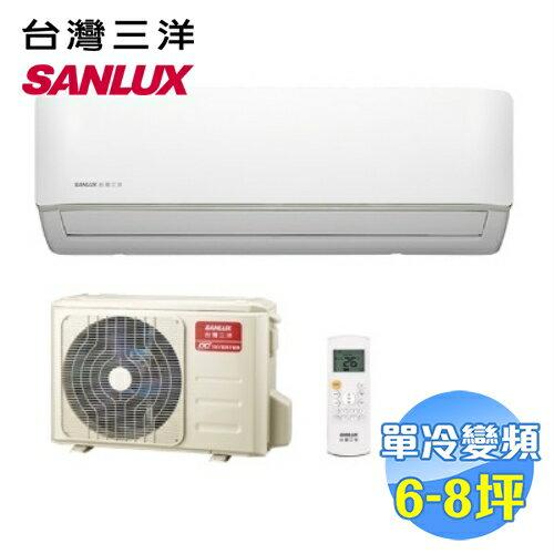 台灣三洋 SANLUX 時尚型單冷變頻一對一分離式冷氣 SAC-V41F / SAE-V41F 【送標準安裝】