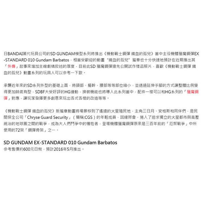 【鋼普拉】BANDAI SD鋼彈 EX-STANDARD 010 鐵血的孤兒 獵魔鋼彈