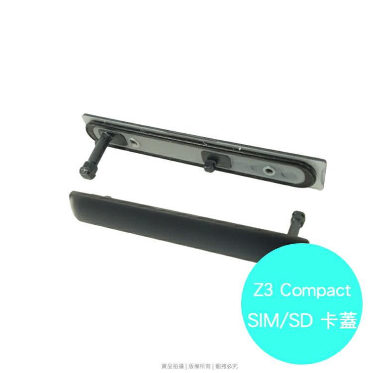 SONY Z3 mini Compact D5833 專用 SIM卡蓋/TF記憶卡孔蓋/Micro 充電孔/ (二入一組) 外蓋/零件/卡蓋/卡塞