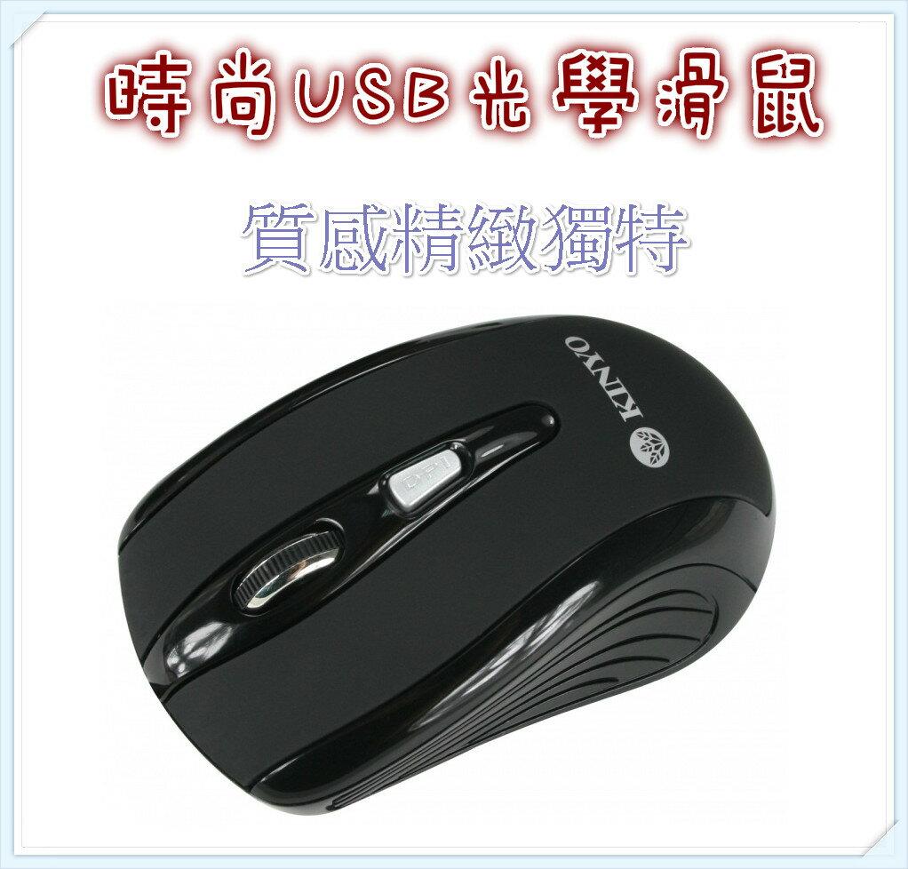 ?含發票?團購價【KINYO-時尚USB光學有線滑鼠】?電腦/筆電/鍵盤/滑鼠/無線滑鼠/無線鍵盤/電競滑鼠/電競鍵盤/USB?