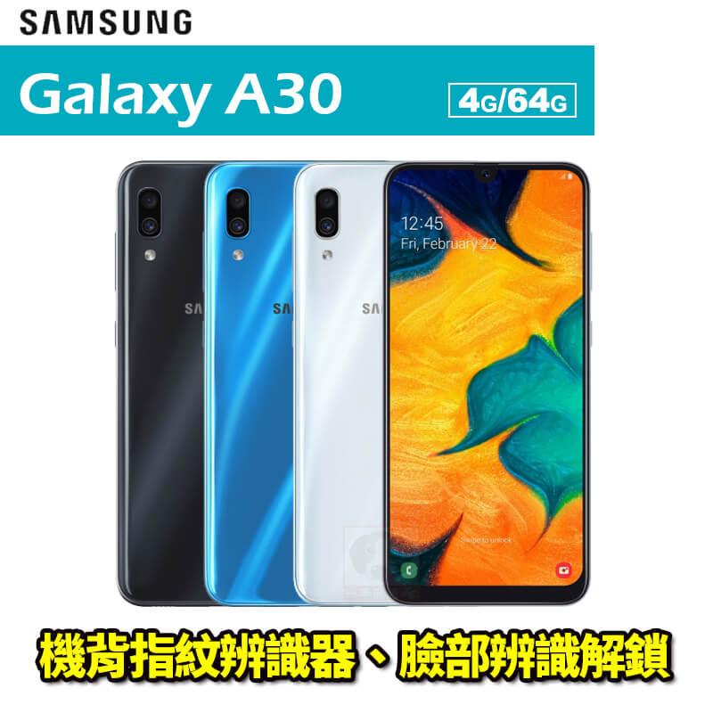 【全館滿$3000回饋10%點數】Samsung Galaxy A30 6.4吋 4G/64G 八核心 智慧型手機 免運費