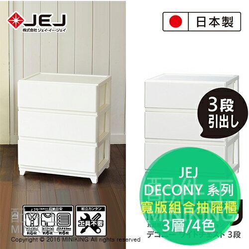 【配件王】日本製 JEJ DECONY 系列 寬版組合抽屜櫃 3層 4色 抽屜附有防止滑落卡扣