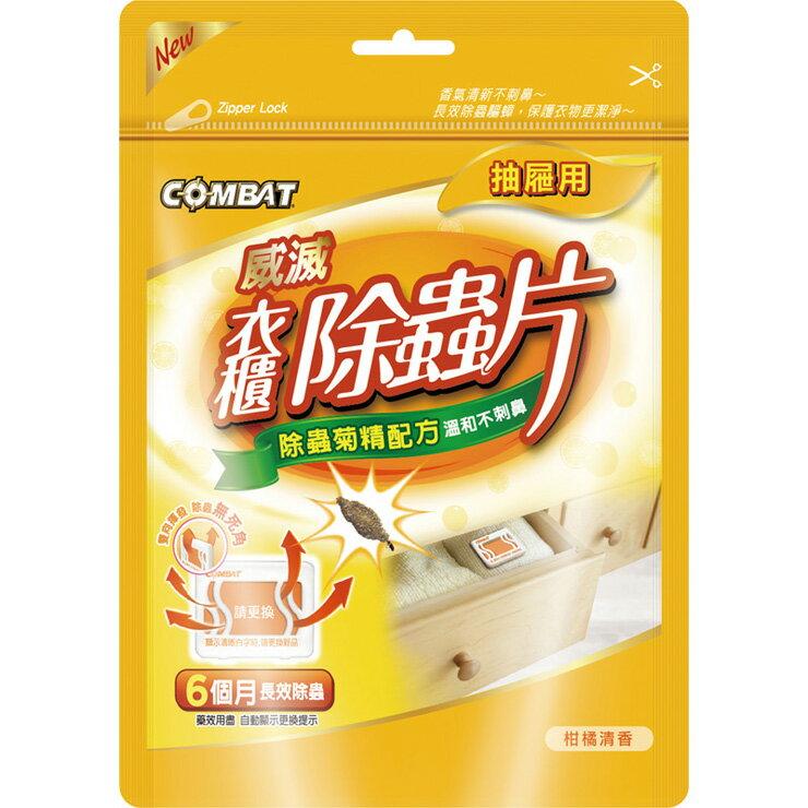 威滅 衣櫃除蟲片 抽屜用 除蟲菊精配方 柑橘清香 10入 (1片 /0.5g)