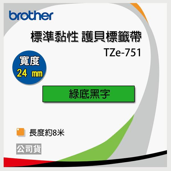 Brother24mm原廠護貝標籤帶TZe-751綠底黑字標籤帶