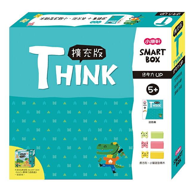 【小康軒多元學習教具】Smart Box 擴充版-思考力UP 6900000105