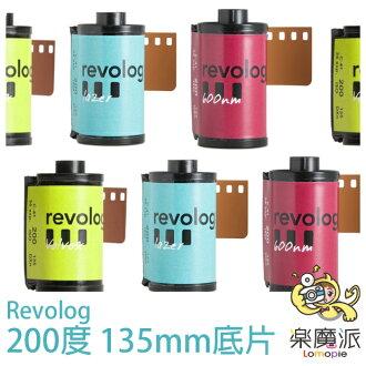 『樂魔派』REVOLOG 200度 35mm 特效軟片 彩色底片 36張 底片相機用 VOLVOX 600NM LASER 雷射 綠球藻