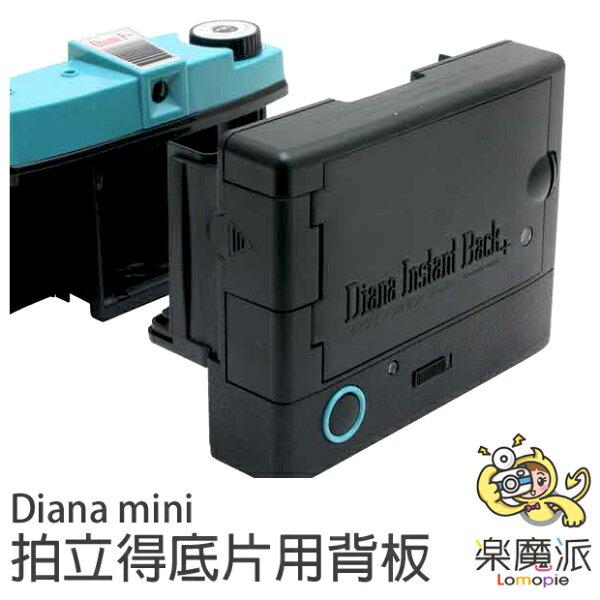 『樂魔派』LOMOGRAPHY DIANA F+ 120 底片相機用 富士拍立得背板 免運 另售拍立得底片 玩具相機