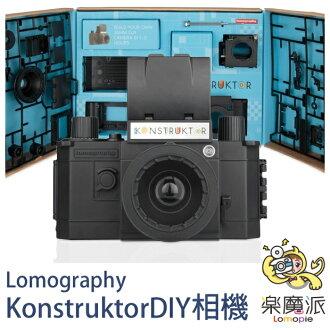 LOMOGRAPHY KONSTRUKTOR DIY LOMO DIY 底片機 135mm 底片相機 膠捲相機 B快門 重曝