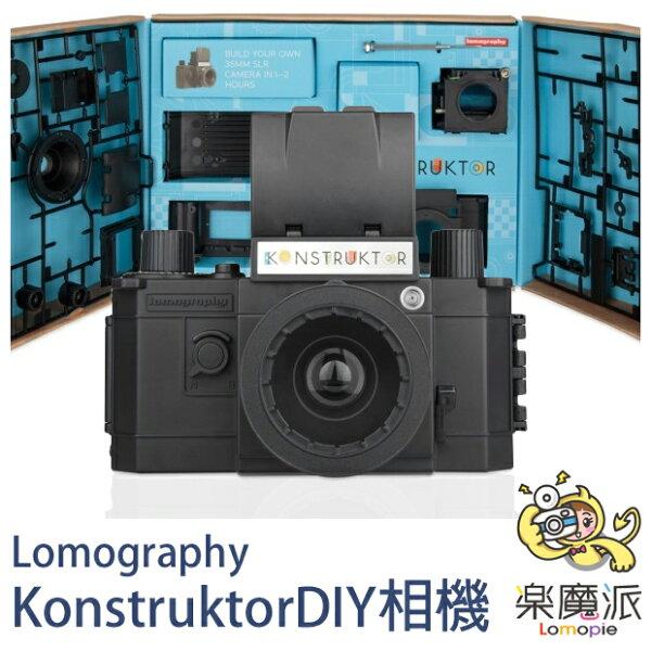 ●04/16前輸入序號現折100●LOMOGRAPHY KONSTRUKTOR DIY LOMO DIY 底片機 135mm 底片相機 膠捲相機 B快門 重曝