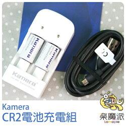 【全館97折】『樂魔派』KAMERA CR2 電池充電組 適用 富士拍立得 MINI 25 50S 70 SP1 PIVI MP 70 300 Instant Automat  情人節 禮物